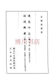 【复印件】通惠河志海运新考