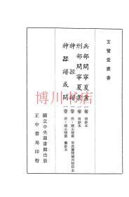 【复印件】兵部问宁夏案 刑部问宁夏案 神器谱 神器谱或问