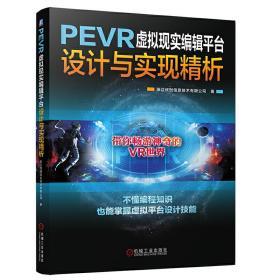 PEVR虚拟现实编辑平台设计与实现精析 浙江优创信息技术有限公司 9787111642541 机械工业出版社 正版图书