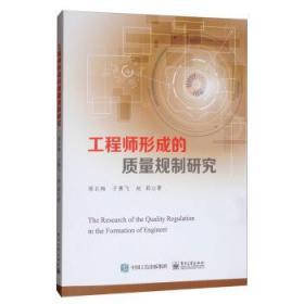 """工程师形成的质量规制研究 蒋石梅"""",""""于赛飞"""",""""赵莉 9787121379437 电子工业出版社 正版图书"""