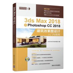 3ds Max 2018与Photoshop CC2018建筑效果图设计入门与提高 CAD/CAM/CAE技术联盟 9787302523772 清华大学出