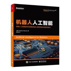 机器人人工智能 (美)Francis X. Govers(弗朗西斯·戈弗) 9787121383779 电子工业出版社 正版图书