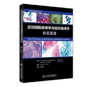 宫颈细胞病理学与组织病理学联系图谱 中文翻译版 华夏病理网、黄文斌、章宜芬 9787117269520 人民卫生出版