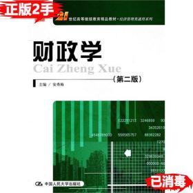 财政学第二2版 安秀梅 9787300137438 中国人民大学