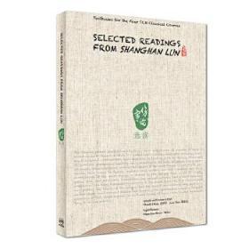 Selected Readings from Shanghan Lun 伤寒论选读(英文) 成肇智、陈家旭 9787117255547 人民卫生出版社 正