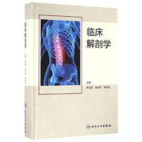 临床解剖学 李云庆,徐达传,徐永清 主编 9787117217293 人民卫生出版社 正版图书