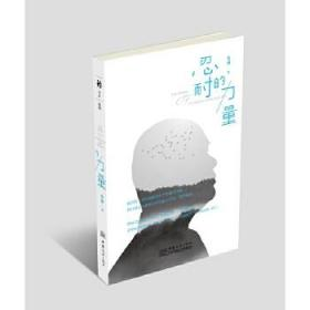 忍耐的力量 常通 9787510316173 中国商务出版社 正版图书