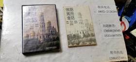 俄语实用会话 书1本 磁带2盘 第一天至第十一天  包快递费