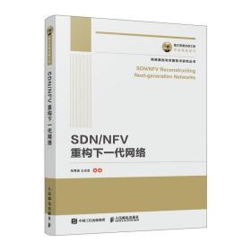 国之重器出版工程 SDN/NFV重构下一代网络 朱常波 王光全 9787115524782 人民邮电出版社 正版图书