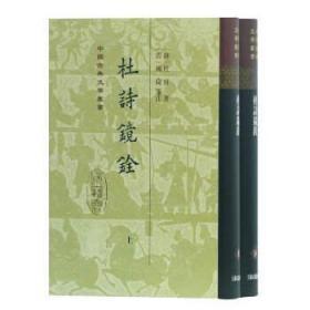 """杜诗镜铨 杜甫"""",""""杨伦笺 9787532591985 上海古籍出版社 正版图书"""