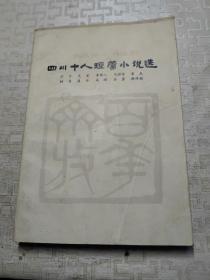 四川十人短篇小说选