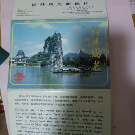 桂林风光邮政明信片7枚合售(中英文)