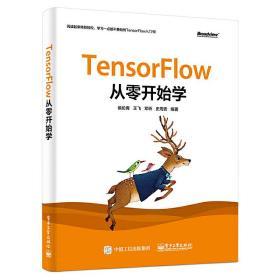TensorFlow从零开始学 侯伦青 王飞 邓昕 史周安 9787121379741 电子工业出版社 正版图书