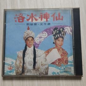 CD:粤剧粤曲;洛水神仙 邓碧云、文千岁-风行唱片