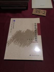 中国反恐怖主义法教程/反恐怖主义系列教材