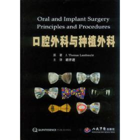 口腔外科与种植外科 (瑞士)兰博瑞 著 9787509175460 人民军医出版社 正版图书