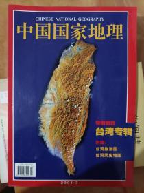 中国国家地理台湾专辑(没有附带地图)