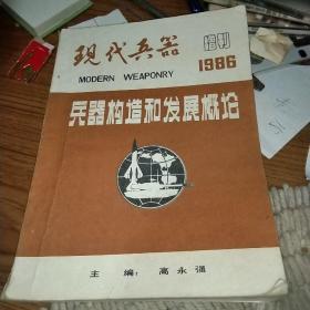 现代兵器增刊,1986