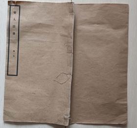 民国二十年北平故宫博物院珂罗版宣纸印《宋人法书》第二册(8开)