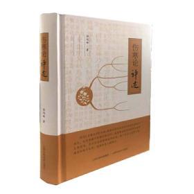 《伤寒论》评述 郭旭峰 9787537758505 山西科学技术出版社 正版图书