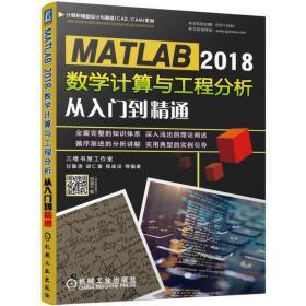 MATLAB2018数学计算与工程分析从入门到精通 甘勤涛 程政田 胡仁喜  等 9787111624899 机械工业出版社 正版