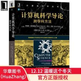 计算机科学导论-跨学科方法 美罗伯特 塞奇威克Robert Se 9787111641414 机械工业出版社 正版图书