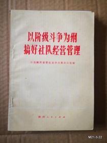 以阶级斗争为纲搞好社队经营管理 中共陕西省委农业学大寨办公室