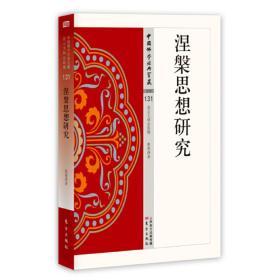 涅槃思想研究 张曼涛 9787506086332 东方出版社 正版图书