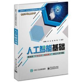 人工智能基础 马飒飒  等 9787121381720 电子工业出版社 正版图书