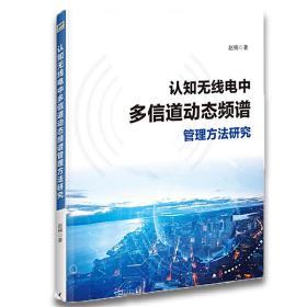 认知无线电中多信道动态频谱管理方法研究 赵楠 9787517071679 中国水利水电 正版图书