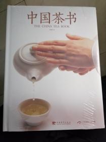 中国茶书(中文版;精装)(罗家霖 著)