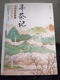 寻茶记:中国茶叶地理(艺美生活 编著)