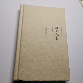 龚明德《旧日文事》中《两个<鲁迅先生逝世三周年纪念特辑 >  》手稿,另附该书签名、钤印本。