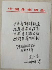 原任弼时秘书,中国作协顾问,中国诗歌学会副会长,《诗刊》编委朱子奇毛笔墨迹