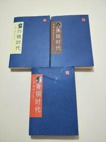 王小波全集:白银时代 黑铁时代 青铜时代(3册合售)三联出版社