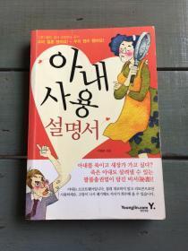 韩文原版书 我们结婚了我们改变了什么