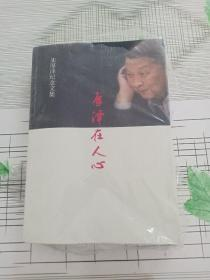 朱厚泽纪念文集-厚泽在人心