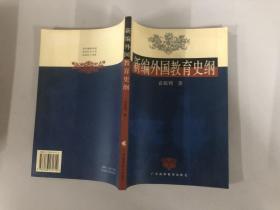 新编外国教育史纲