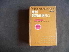 最新韩国语语法.2·用法篇(朝文)