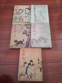 金庸签名(鹿鼎记)五册