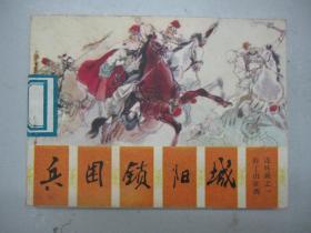 连环画 薛丁山征西之一《兵困锁阳城》四川美术 85年1印 z5-36