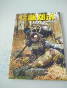 兵器知识2003年第5期