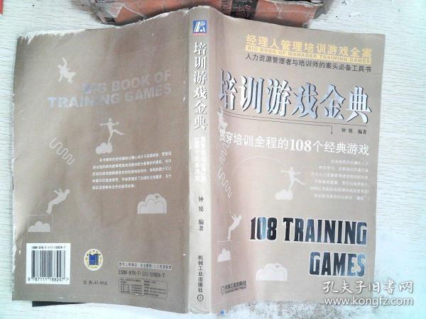 培训游戏金典