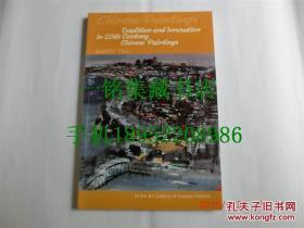 【现货 包邮】《二十世纪中国画的继续与创新》 1998年版 92幅近代名家作品图像 TRADITION AND INNOUATION IN 20TH CENTURY CHINESE PAINTINGS