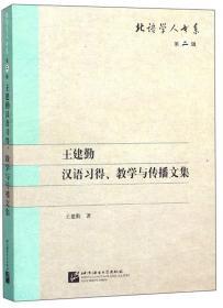 王建勤汉语习得、教学与传播文集