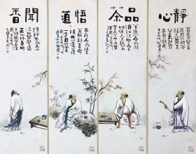 天来堂◆实力派画家天语◆禅茶悟道
