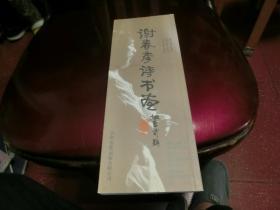 谢春彦诗书画(签名本)C1