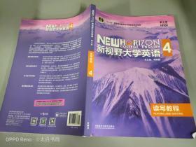 新视野大学英语读写教程4(第三版)