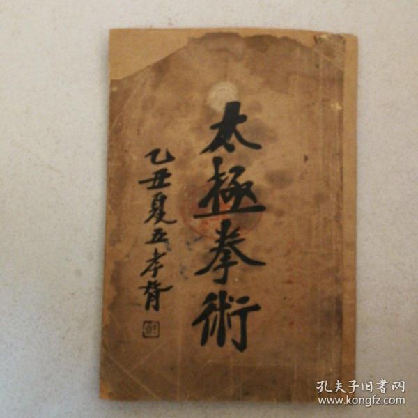 太极拳术  民国版 ——陈晗义1953年毛笔签名本 保真,见描述