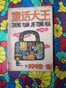 童话大王,1992-2
